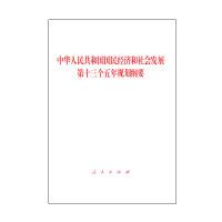 【人民出版社】中华人民共和国国民经济和社会发展第十三个五年规划纲要