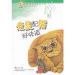 青苹果文库 文学系列:青苹果名家纯美书系 老鼠配猫好味道 肖定丽 广东教育出版社