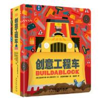 益智游戏认知书:创意工程车 [美] 克里斯托弗・法兰西斯切利 安徽美术出版社