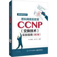 思科网络实验室CCNP(交换技术)实验指南 王隆杰,梁广民 编著 著作