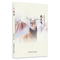 悦读好故事系列丛书---鹿王哨