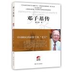 """中国财政科研教学的""""老兵"""":邓子基传(大家丛书系列)"""