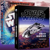 正版 星球大战:你需要知道的每一件事+塑造银河系 全套2册 STAR WARS DK电影图册场景设定宇宙飞船载具星球大