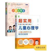 超实用儿童心理学:孩子心理和行为背后的真相+儿童心理学:0~8岁