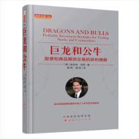 巨龙和公牛:股票和商品期货交易的获利策略 舵手经典150 [DRAGONS AND BULLS]