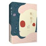 枕草子 [日]清少纳言 9787567551237 华东师范大学出版社威尔文化图书专营店