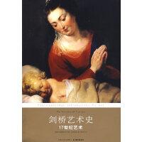 剑桥艺术史:17世纪艺术