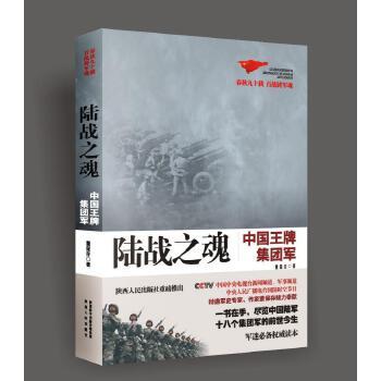 陆战之魂(中国陆军18大集团军军史) 中国王牌集团军     一书在手,尽览中国陆军十八个集团军的前世今生
