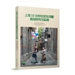 上海15分钟社区生活圈规划研究与实践