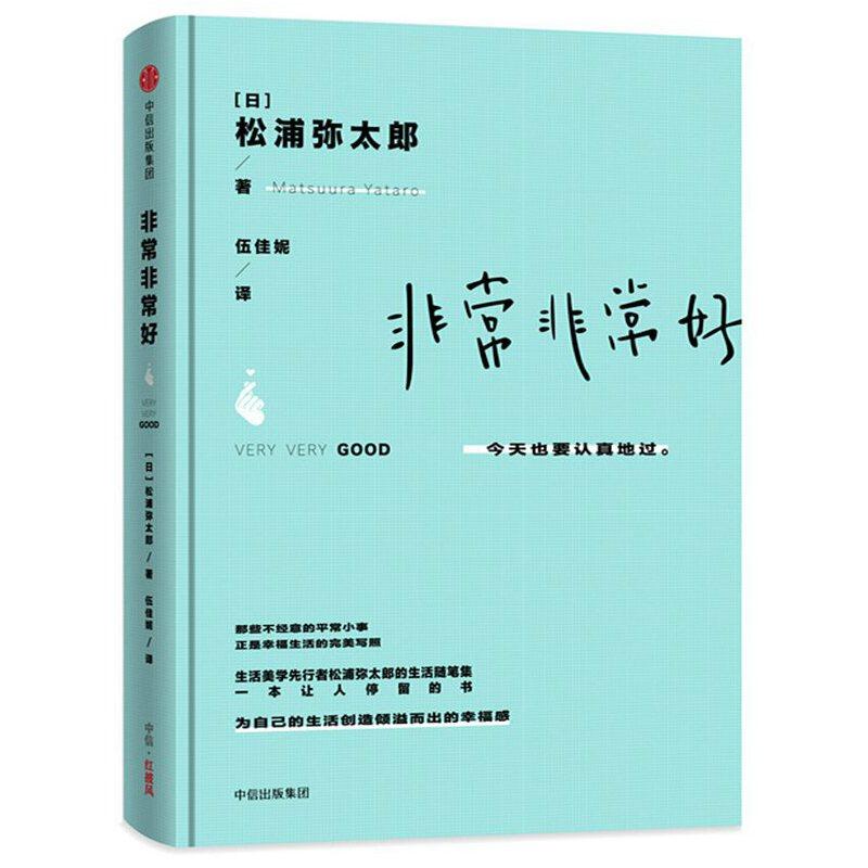 非常非常好 一本让人停留的书,为自己的生活创造倾溢而出的幸福感