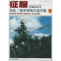 苏联俄罗斯现代巡洋舰――征服系列 赵楚 9787532614707 上海辞书出版社
