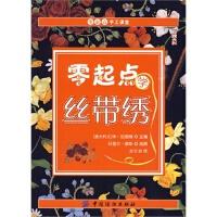 【RT5】零起点学丝带绣 (澳)加德纳 ,兰莹 中国纺织出版社 9787506459464