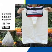 48*70乳白色服装批发打包袋家用收纳袋加厚背心袋搬家塑料袋