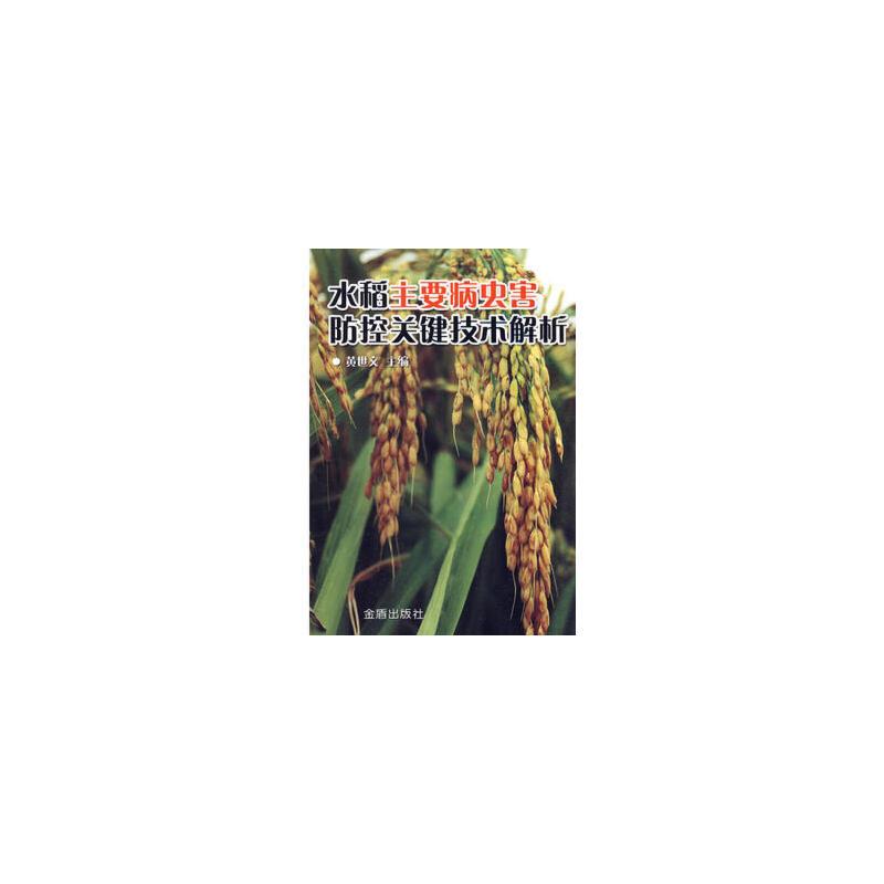 水稻主要病虫害防控关键技术解析 黄世文 金盾出版社 【正版书籍 闪电发货 新华书店】