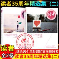 读者35周年精选集二全二2卷天上的剪切薄 天鹅般的爱情
