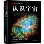 NASA自然百科:认识宇宙(精)