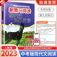 新黑马阅读现代文课外阅读第九次修订版中考版九年级2021版