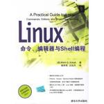 【旧书二手书9成新】Linux命令、编辑器与Shell编程 [美] 索贝尔(Sobell M.G),杨明军,王凤芹 9