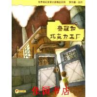 【二手旧书九成新】 查理和巧克力工厂 罗尔德达尔(Dohl R.)9787533241155