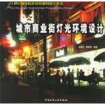 城市商业街灯光环境设计 吴蒙友 中国建筑工业出版社
