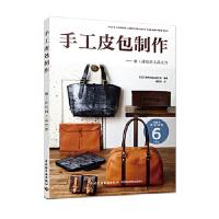 正版-YL-手工皮包制作 9787518413423 郝彤彤 中国轻工业出版社 知礼图书专营店