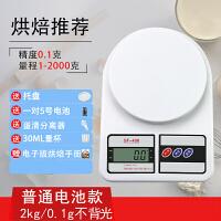 厨房秤电子称烘焙准0.1g食物秤茶叶称家用称重器克小秤小型数度