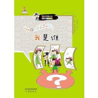 我是谁――中国哲学启蒙读本