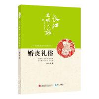长江文明之旅-民俗风情:婚丧礼俗