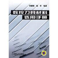 【旧书二手书9成新】数控刀具材料选用手册 邓建新,赵军 9787111161042 机械工业出版社