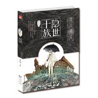 隐世十族 原晓 中国致公出版社【新华书店 品质保证】