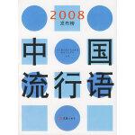 中国流行语2008发布榜