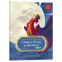 新版中国著名神话故事系列绘本:嫦娥奔月(汉英)