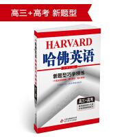 (2018)哈佛英语 新题型巧学精练 高三+高考