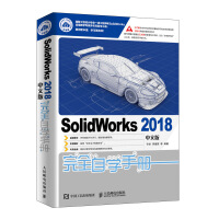 SolidWorks 2018中文版完全自学手册