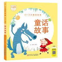 0-3岁睡前故事(大字大图版) 童话故事