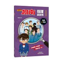 名侦探柯南漫画推理游戏书之谁是z先生 思维逻辑训练书青少年小学生课外阅读动漫周边儿童读物故事书籍