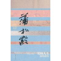 幻由人生――蒲松龄传(平)