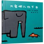 大象哪儿也不去――(启发童书馆出品)
