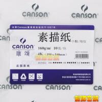 Canson法国进口康颂素描纸 160G 4K 素描纸 4开160克 中粗/细纹