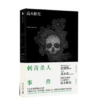 【旧书二手书9成新】 刺青事件 (日)高木彬光 9787513305563 新星出版社