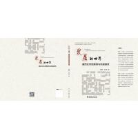 聚居的世界――冀西北传统聚落与民居建筑
