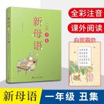 新母语一年级・丑集(全彩注音,梅子涵作序推荐!亲近母语2021儿童阅读研究成果)