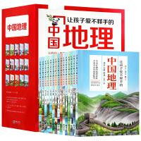 儿童地理科普书 全15册 让孩子爱不释手的中国地理6-12岁少儿百科博物科普读物中国地理故事儿童国家地理百科全书少儿小学