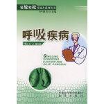 呼吸疾病――轻轻松松开处方系列丛书