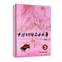 正版 中国钢琴名曲曲库1-4册 4本套装 中国作品钢琴曲集钢琴曲经典曲谱教材音乐书 时代文艺出版社