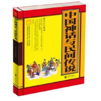 【旧书二手书9成新】中国神话与民间传说(图文线装) 明月生 9787550217317 北京联合出版公司