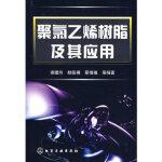 【二手旧书8成新】聚氯乙烯树脂及其应用 谢建玲 9787122010711 化学工业出版社