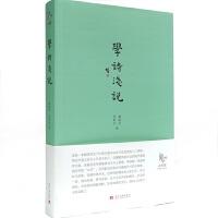 《小书馆:学诗浅说》azw3+epub+mobi百度网盘下载