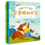 亲近大自然双语启蒙绘本(套装共4册)