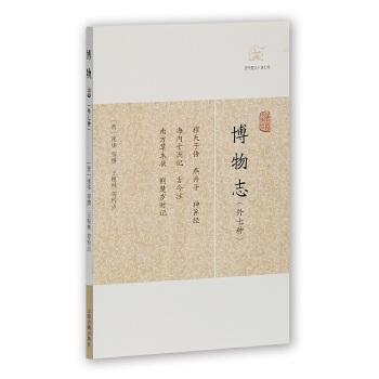 博物志(外七种)(历代笔记小说大观) 上海古籍出版